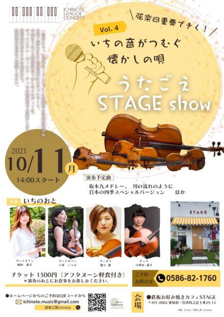 うたごえSTAGE show